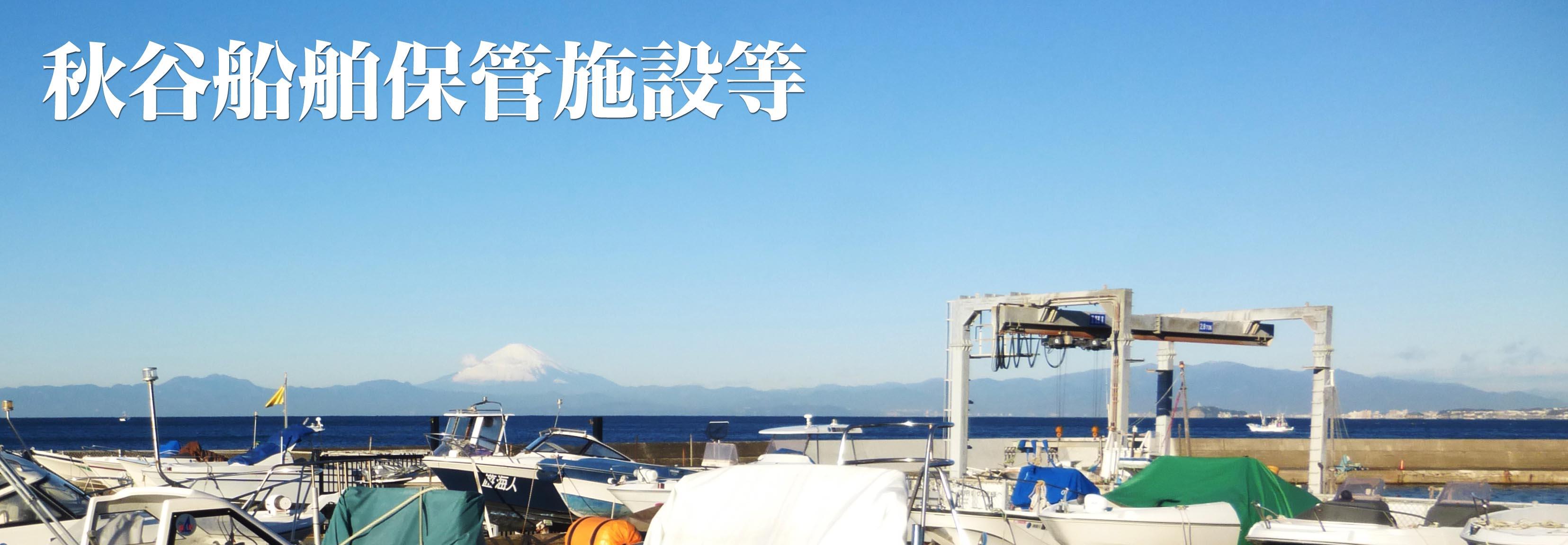 秋谷船舶保管施設等(秋谷漁港)